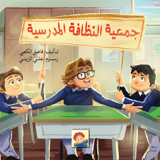 جمعية النظافة المدرسية