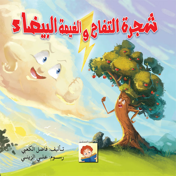 شجرة التفاح والغيمة البيضاء