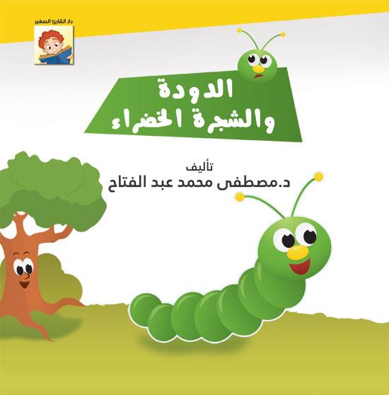 الدودة والشجرة الخضراء