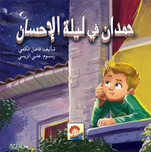 حمدان في ليلة الإحسان