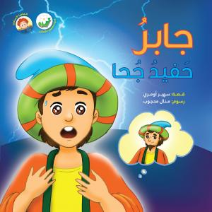 جابر حفيد جحا