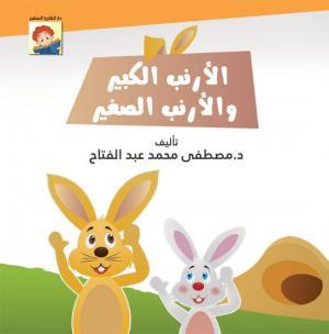 الأرنب الكبير والأرنب الصغير